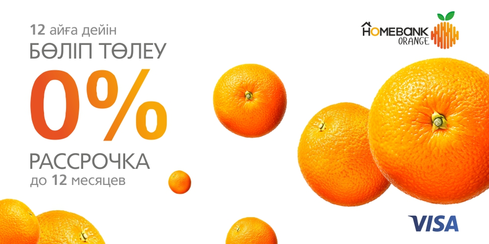 HOMEBANK ORANGE 1000x500 баннер.jpg